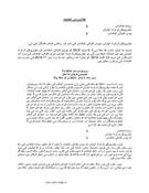 Urdu - METRONext Notice of Election