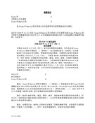Traditional Chinese - METRONext Notice of Election