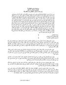Urdu - Resolution