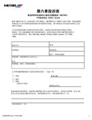 Title VI Complaint Form (Chinese)