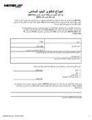 Title VI Complaint Form (Arabic)